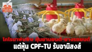 โคโรนาพ่นพิษ หุ้นยานยนต์-ยางรถยนต์ แต่หุ้น CPF-TU รับอานิสงส์