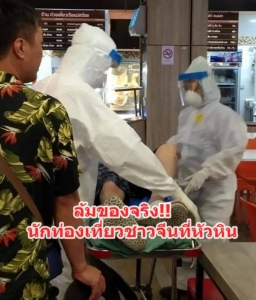 นักท่องเที่ยวจีนล้มในศูนย์การค้าที่หัวหิน พบมีไข้เก็บตัวอย่างส่งห้องแล็บแล้ว