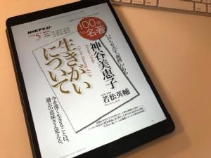 """""""อิคิไก"""" แนวคิดความสุขญี่ปุ่น ที่ดังเพราะฝรั่ง"""
