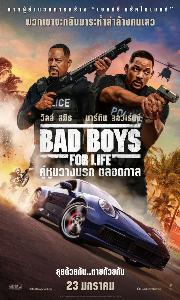 """โซนี่ฯ เปิดโปรแกรมปี 2020 """"Bad Boys for Life คู่หูขวางนรกตลอดกาล""""ถล่ม Box Office ยับ !!!!!!"""