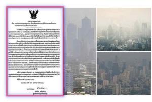 """""""บิ๊กวิน"""" สั่งเลิกวันนี้ มาตรการเปลี่ยนเวลาปฏิบัติราชการคน กทม. รับมือ PM 2.5 หลังประกาศใช้แค่ 12 วัน"""
