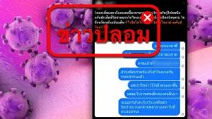 ข่าวปลอม! สธ.ยันข่าวเด็กติดเชื้อไวรัสโคโรนาในไทยตายแล้ว 2 คน ไม่จริง