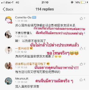 ชาวเน็ตแห่ให้กำลังใจ หลังชาวจีนขอโทษคนไทยที่เป็นต้นเหตุเชื้อไวรัสโคโรนา
