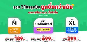 FINN Mobile ออกโปรรับเดือนแห่งความรัก เริ่มที่เน็ต 10 GB เดือนละ 189 บาท