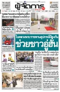 """ในหลวงพระราชทานอุปกรณ์ป้องกัน ช่วยชาวอู่ฮั่น """"อนุทิน""""ส่งทีมรับ144คนไทย คุม""""หน้ากากอนามัย-เจลล้างมือ"""""""