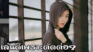 สรุปดรามา #saveริชชี่ : นางเอกผู้อาภัพ แสดงดีเพราะตัดต่อ?