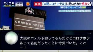 """โรงแรมญี่ปุ่นงานเข้า เหตุชื่อ """"โคโรนา"""" เหมือนไวรัส"""