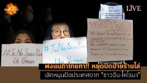 """[คลิป] พังแน่ถ้าไทยทำ!! หยุดปิดป้ายร้านไล่ เลิกหนุนปิดประเทศจาก """"ชาวจีน-โคโรนา"""""""
