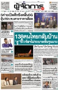 """138คนไทยกลับบ้าน-""""ฮู""""ชี้ไวรัสฯไม่ระบาดขั้นรุนแรง-ไต้หวันเจอ""""ไข้หวัดหมู"""" ดับ 56"""