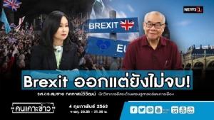 """""""ดร.สมชาย"""" ชี้อังกฤษ Brexit แต่ยังไม่จบ มีข้อตกลงต้องเจรจาอีกเพียบ"""