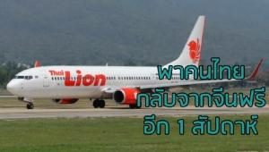 ไทยไลอ้อนแอร์ ขยายอีก 1 สัปดาห์ พาคนไทยกลับจากจีนฟรีใน 15 เมือง สธ.ขอรายชื่อติดตามเฝ้าระวังทุกคน