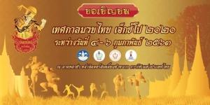 """""""รมต.กีฬา"""" เปิดงานมวยไทยเอ็กซ์โป-งานเชิดชูเกียรติวันมวยไทย"""