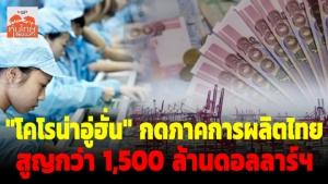 "K-Research คาด ""วิกฤตไวรัสโคโรนาอู่ฮั่น"" กระทบภาคการผลิตไทยสูญกว่า 1,500 ล้านดอลลาร์ฯ"