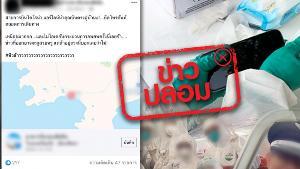 ข่าวปลอม! วอนอย่าแชร์ เจ้าหน้าที่ยึดโทรศัพท์ชาวไทยที่ไปรับมาจากอู่ฮั่น
