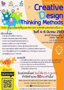 """กรมส่งเสริมอุตสาหกรรมฯ จับมือ SME D Bank จัดกิจกรรม""""Creative Design Thinking Methods"""""""