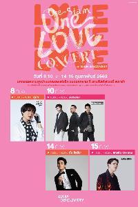 """สยามพารากอน จัดเต็มศิลปินชื่อดัง ใน """"OneSiam One LOVE Concert at Siam Paragon"""""""