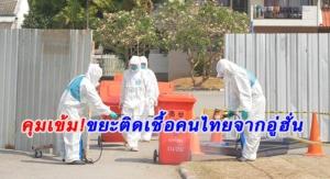 สธ.จัดถังแดงรับขยะคนไทยกลับจากอู่ฮั่น ทำลายที่ศูนย์กำจัดขยะเมืองระยอง