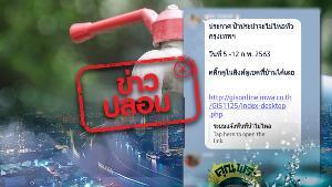 ข่าวปลอม! เตือน น้ำประปาจะไม่ไหลทั่วกรุงเทพฯ ในวันที่ 5-12 ก.พ. 2563