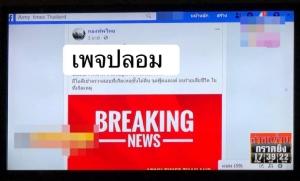 """เตือนชาวเน็ต! ใช้วิจารณญาณในการติดตามข่าว หลังพบเพจปลอมของ """"กองบัญชาการกองทัพไทย"""""""