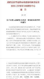 จีนเริ่มกักตัวคนผ่านด่านชายแดนเข้ายูนนาน สกัดไวรัสโคโรนา