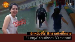 """[คลิป] อีกหนึ่งฮีโร่ #กราดยิงที่โคราช """"1 หญิง"""" ช่วยเด็กกว่า 30 รายรอด!!"""