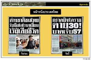 หน้าหนึ่งประเทศไทย