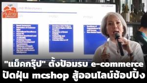 """(รับชมคลิป) """"แม็คกรุ๊ป"""" ตั้งป้อมรบ e-Commerce ปัดฝุ่น mcshop สู้ออนไลน์ช้อปปิ้ง"""