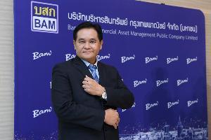 BAM ลด ดบ. MLR ลง 0.25% หวังลดภาระลูกค้าปรับโครงสร้างหนี้-ซื้อทรัพย์