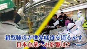"""ญี่ปุ่นเตรียมออกมาตรการกู้เศรษฐกิจจาก """"โคโรนา"""" หวั่นลากยาว 1 ปี"""