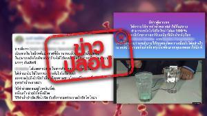 ข่าวปลอม! น้ำพลาสมาขจัดไวรัสโคโรนาได้ผล 100%