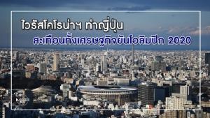 ไวรัสโคโรน่าฯ ทำญี่ปุ่น สะเทือนทั้งเศรษฐกิจยันโอลิมปิก 2020