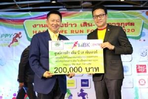 เอ็มบีเค เซ็นเตอร์ สนับสนุนเดิน-วิ่ง สมาคมเทศกิจ กรุงเทพมหานคร
