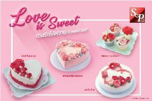S&P Love is Sweet เติมรักให้หวาน