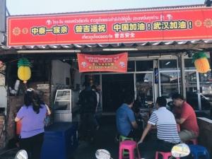 สมาคมไทย-จีนภูเก็ต เปิดโรงทานช่วยเหลือพนักงาน-ไกด์ที่ได้รับผลกระทบจากโคโรนาระบาด