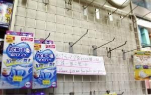 ญี่ปุ่นทุ่ม 30 ล้านเยน หยุดวิกฤตหน้ากากอนามัยขาดแคลน