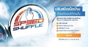 True Online เปิดโหมด Speed Shuffle ให้ลูกค้าเน็ตบ้านปรับความเร็วได้