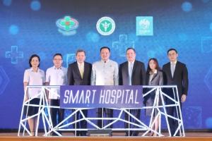 กรุงไทย จับมือ รพ.สมุทรปราการ ผุด SmartHospital ต้นแบบโรงพยาบาลรัฐ