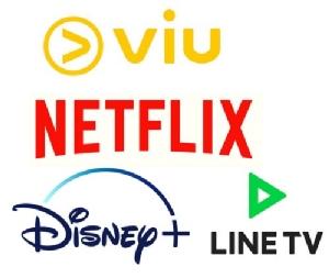 อวสานเว็บหนัง – ซีรีส์เถื่อน? ผู้ชมยุคดิจิทัล ดูผ่าน Netflix – VIU