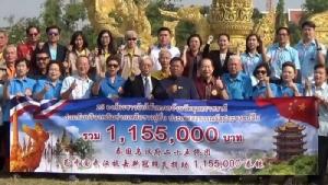 24 องค์กรไทยเชื้อจีนในอุบลฯ มอบเงินล้านช่วยชาวจีนสู้ไวรัสโควิด-19 วันแห่งความรัก