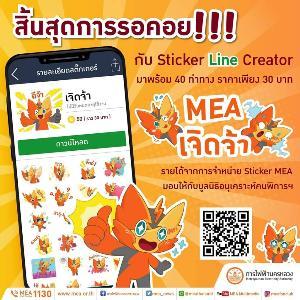 """MEA ปล่อย Sticker Line Creator  """"เจิดจ้า"""" เพียง 30 บาท"""