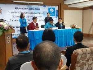 แบงก์กรุงไทย MOU วิทยาลัยขอนแก่น พัฒนาสู่สังคมไร้เงินสด