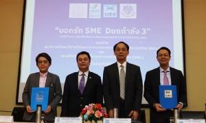 """ธพว. จับมือ บสย. เริ่มโครงการเติมทุน """"SME D ยกกำลัง 3"""" ตั้งเป้าสร้างมูลค่าเพิ่มทางเศรษฐกิจไม่ต่ำกว่า 5 หมื่นล้านบาท"""