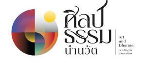 เอเซีย พลัสฯ ชวนคนรักศิลปะส่งงานเข้าประกวดจิตรกรรมเอเซีย พลัส ครั้งที่ 10