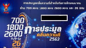 ประมูลคลื่น 2600 MHz จบที่ 37,164 ล้านบาท