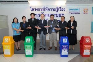 """""""ซันโทรี่ เป๊ปซี่โค"""" ร่วม """"มูลนิธิรักษ์ไทย""""เปิดตัวโครงการให้ความรู้เรื่องการคัดแยกขยะ พร้อมมอบถังขยะให้โรงเรียนและชุมชนในจังหวัดสระบุรี"""
