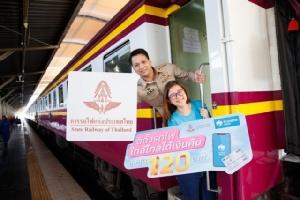 กรุงไทยจับมือการรถไฟฯ จัดโปรในเทศกาลวาเลนไทน์