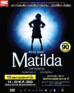 """เตรียมเปิดห้องเรียนพลังวิเศษ! """"มาทิลด้า เดอะ มิวสิคัล"""" ยกทัพสร้างความมหัศจรรย์ครั้งแรกที่ไทย 14 - 24 พ.ค.นี้ ณ """"เมืองไทยรัชดาลัยเธียเตอร์"""" ละครเวทีเรื่องเยี่ยม การันตีด้วย 90 รางวัลระดับนานาชาติ"""