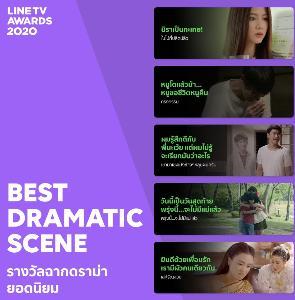 LINE TV AWARDS 2020 กลับมาอีกครั้ง!!