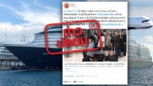 """ไม่จริง ไม่ควรแชร์ต่อ ผู้โดยสารเรือเวสเตอร์ดัมบินตรงเข้าไทย """"การบินไทย"""" หละหลวม ไม่ทำตามขั้นตอนคัดกรอง"""