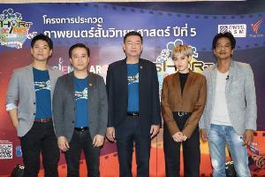 อพวช.ร่วมกับไทยพีบีเอส จัดโครงการประกวดภาพยนตร์สั้นวิทยาศาสตร์ ต่อเนื่องปีที่ 5